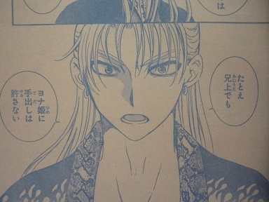暁のヨナ156話