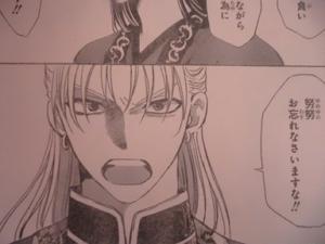 暁のヨナ169話