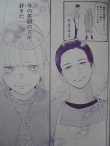 椿町ロンリープラネット エピソード編 桂さん&諭吉さん