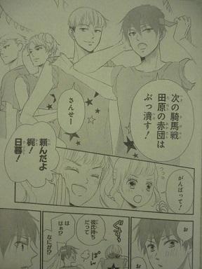 執事・黒星は傅かない8話2