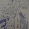 暁のヨナ181話
