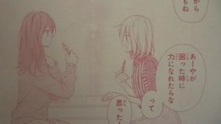 愛したがりのメゾン7話