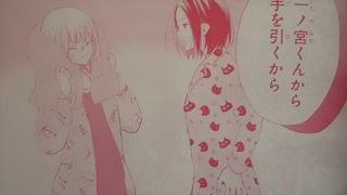 愛したがりのメゾン9話