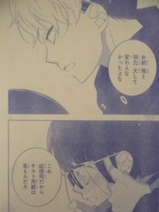 恋に無駄口12話