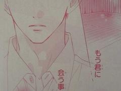 センチメンタル キス1話