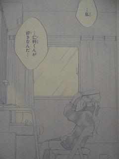 恋に無駄口15話