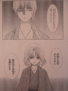 暁のヨナ196話