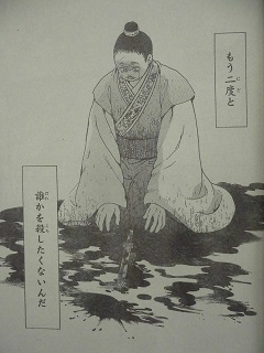 暁のヨナ197話