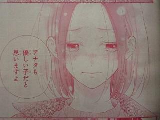 愛したがりのメゾン26話