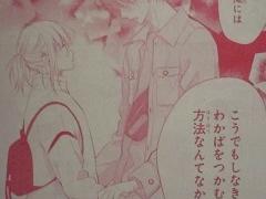愛したがりのメゾン29話