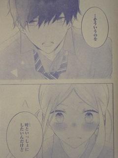 恋に無駄口27話
